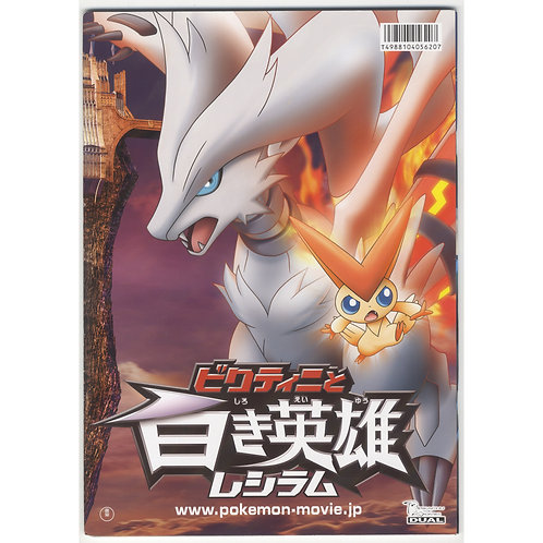 Pokemon Black and White: The Movie - Victini and Reshiram and Zekrom