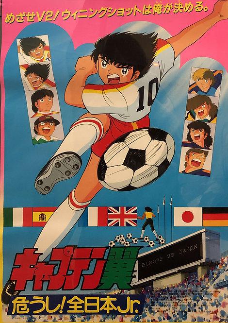 Original Captain Tsubasa: Danger! All Japan Jr. Vintage Movie Poster