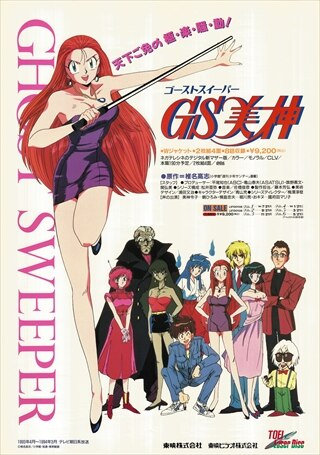 Original Ghost Sweeper Mikami Vintage Anime Poster