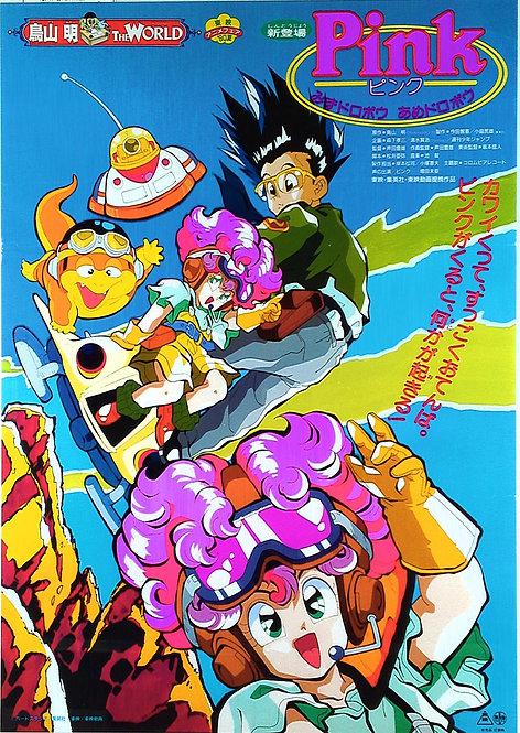 Original Pink: Water Bandit, Rain Bandit Vintage Movie Poster