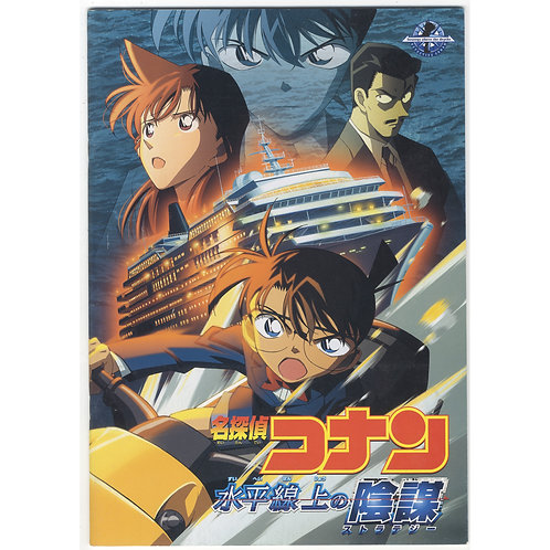 Detective Conan/Case Closed: Strategy Above the Depths