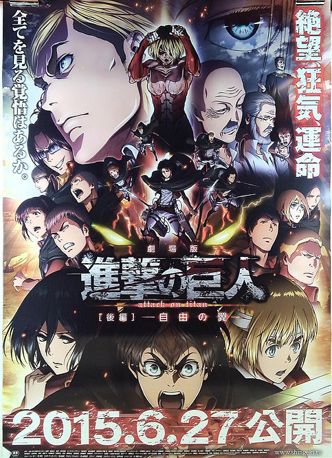 Original Attack on Titan Large Anime Poster
