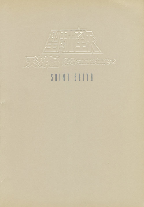 Saint Seiya - Heaven Chapter: Overture