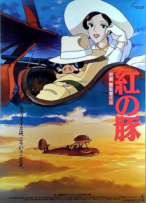 Original Porco Rosso Poster
