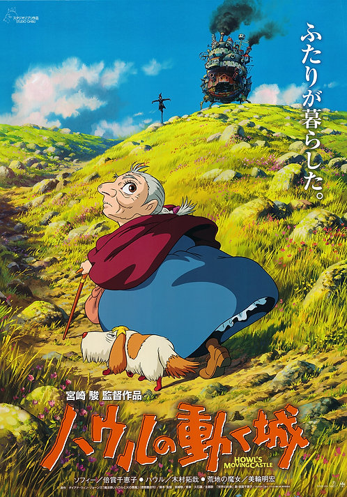 Howl's Moving Castle Original Movie Poster - B2