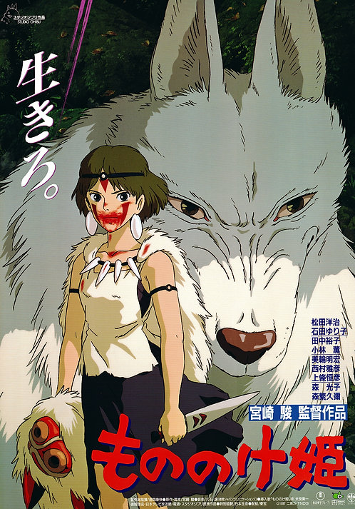 Original Vintage Princess Mononoke Movie Poster