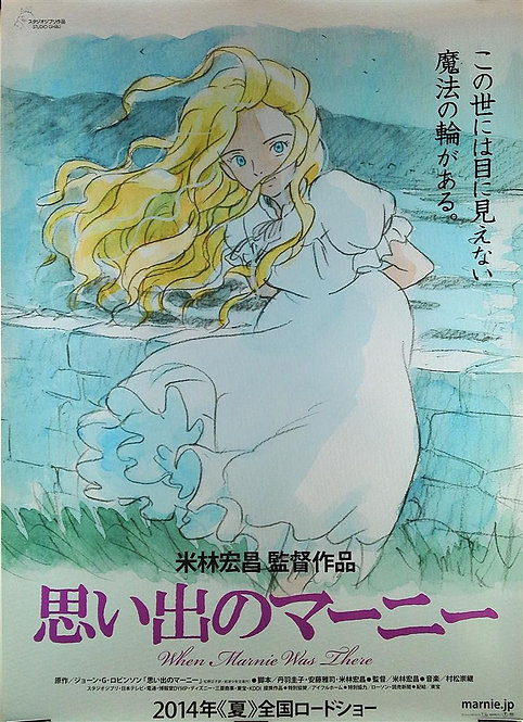 When Marnie Was There - Large Poster
