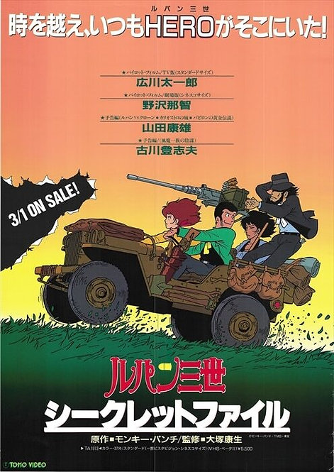 Original Lupin III: Secret Files Vintage Anime Poster