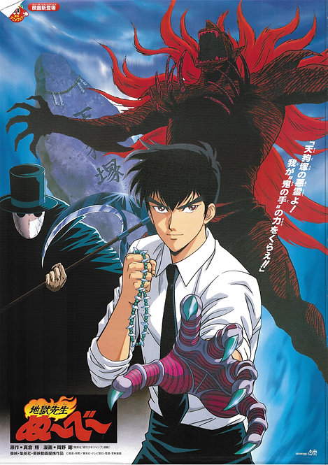 Original Hell Teacher Nube Vintage Anime Poster