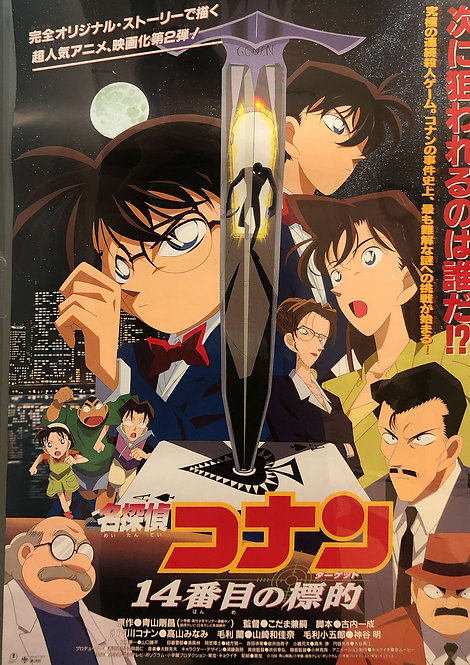 Original Detective Conan: The Fourteenth Target Vintage Movie Poster