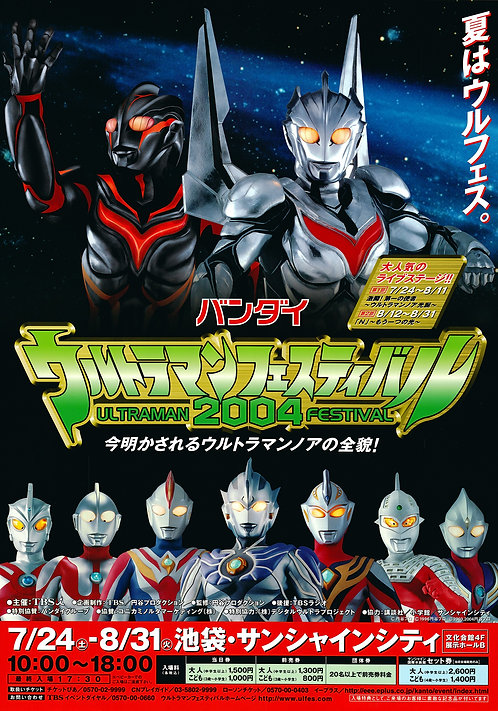 Ultraman 2004 Festival Vintage Poster