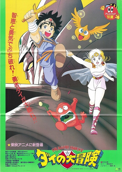 Original Dragon Quest: Great Adventure of Dai Vintage Anime Poster