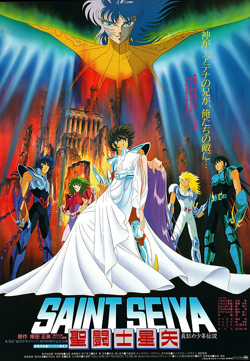 Original Saint Seiya: Legend of Crimson Youth Large Poster