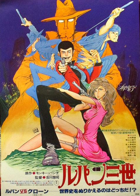 Original Lupin III: The Mystery of Mamo Vintage Anime Movie Poster