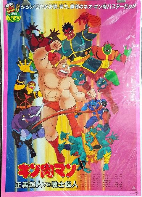 Original Kinnikuman: Seigi Choujin vs Ancient Choujin Vintage Movie Poster