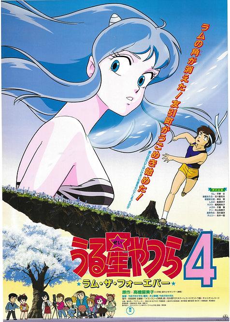 Original Urusei Yatsura 4: Lum the Forever Vintage Anime Poster