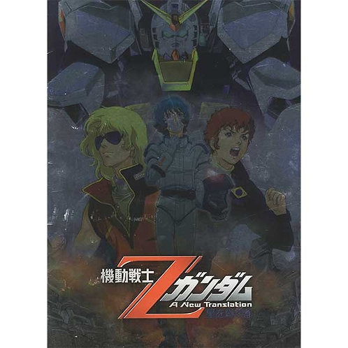 Mobile Suit Zeta Gundam - A New Translation