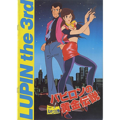 Lupin III - Legend of the Gold of Babylon