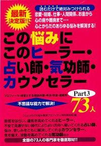 この悩みにこのヒーラー・占い師・気功師72人〈Part2〉 出版社: 三楽舎プロダクション (2009/06)