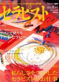 セラピスト 2007年 08月号 出版社: ビーエービージャパン; 隔月刊版 (2007/7/6)