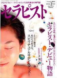 セラピスト 2008年 02月号 出版社: ビーエービージャパン; 隔月刊版 (2008/1/7)