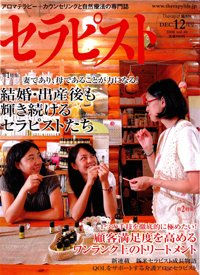 セラピスト 2008年 12月号 出版社: ビーエービージャパン; 隔月刊版 (2008/11/7)
