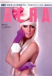 AERA(アエラ)№34 出版社: 朝日新聞出版; 週刊版 (2009/8/3)