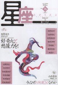かまくら春秋社 星座 2016年初虹号 no.76