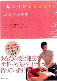 「私だけのセラピスト」がみつかる本 出版社: BABジャパン出版局 (2007/06)