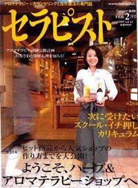 セラピスト 2009年 02月号 出版社: ビーエービージャパン; 隔月刊版 (2009/1/7)