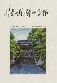神奈川県医師会報(平成27年11月10日)