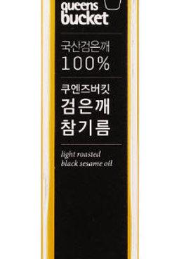 Light Roasted Black Sesame Oil - 200ml
