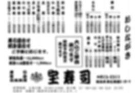 oshinagaki_2019_09_29.jpg