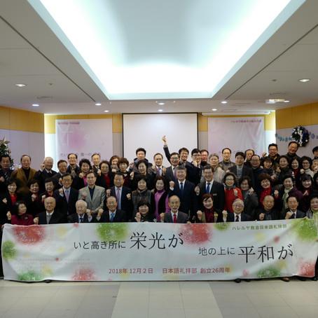 ハレルヤ教会日本語礼拝部の皆様ありがとうございます!