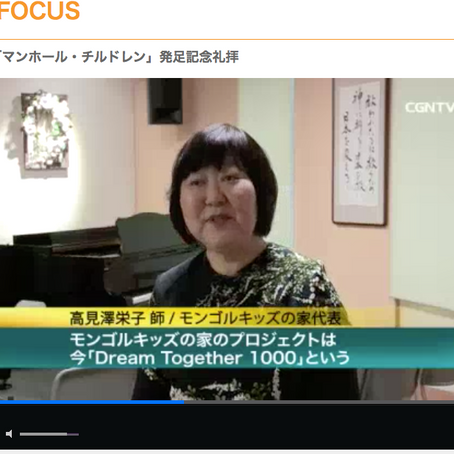 Kick Off Meeting at Tokyo was broadcasted by Japan CGN TV.
