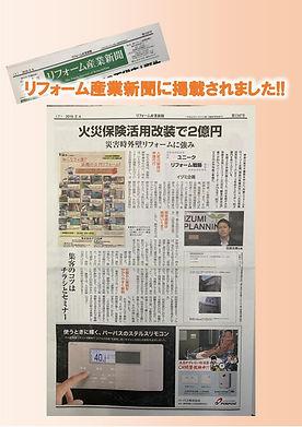リフォーム産業新聞 イヅミ企画