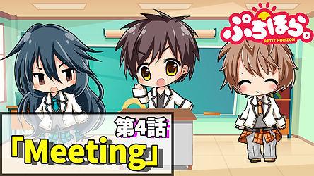 ぷちほら。第4話『Meeting-ミーティング-』.jpg