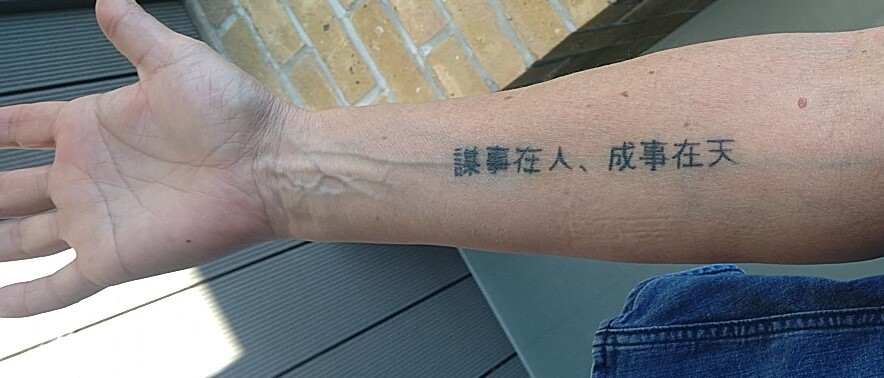 Tattoo on arm with Chinese characters
