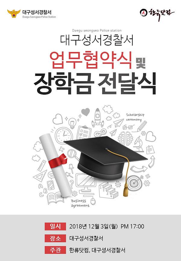 대구성서경찰서_장학금전달.jpg