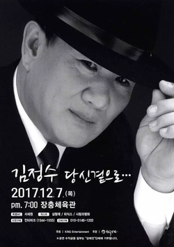가수 김정수 50주년 기념콘서트