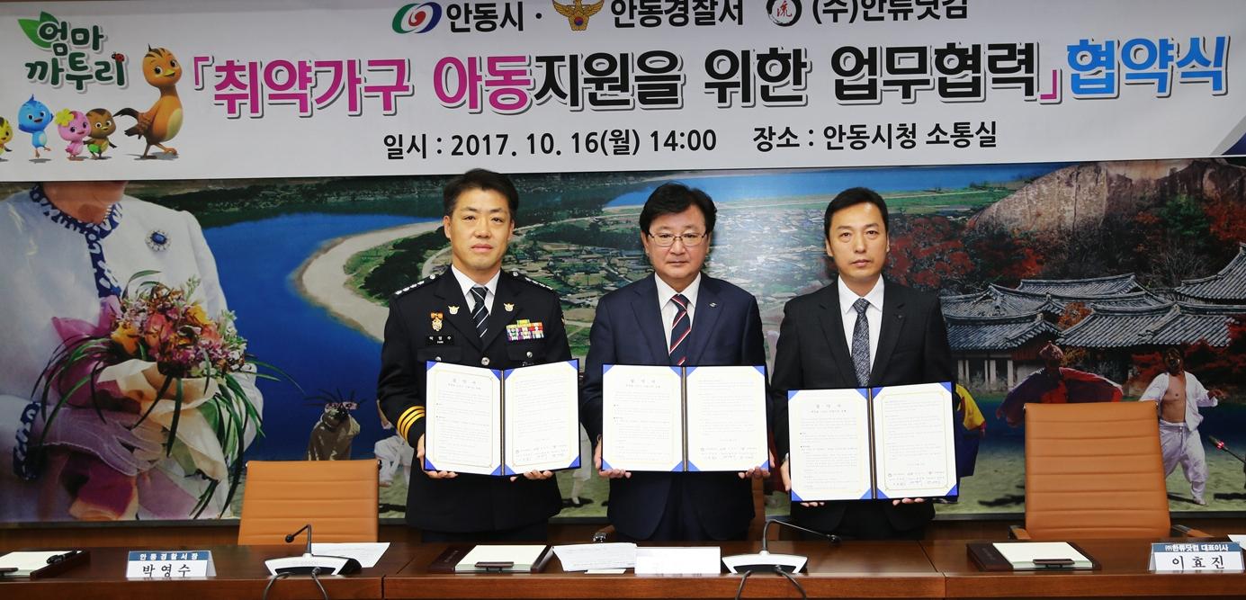 안동시-안동경찰서-한류닷컴, 취약가구 아동 지원 업무 협약