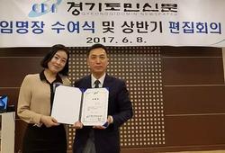 경기도민신문 수석부회장 위촉