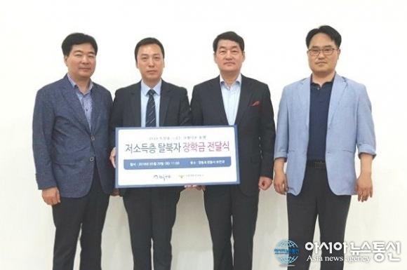 한류닷컴 이효진대표, 저소득층 북한이탈주민들에게 장학금 전달