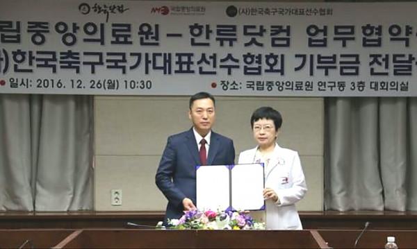 국립중앙의료원 업무협약식