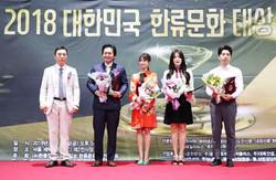 '한류문화대상 2018' 시상식… 원기준 등 연기자부문 수상