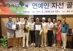 '제1회 한류닷컴 배 연예인 자선 골프대회' 개최