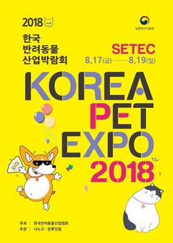 """한국반려동물산업협회, 한류닷컴과""""코리아 펫 엑스포 2018"""" 개최"""