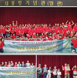 소녀소녀가장 120명과 청남대 대통령별장 견학 및 1박 2일 캠프