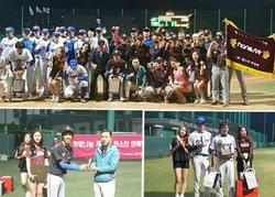 연예인 야구대회 결승전 시상식 후