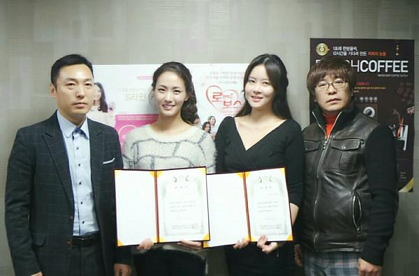 """""""희망을 나르는 아름다운 동행"""" 홍보대사 위촉식"""